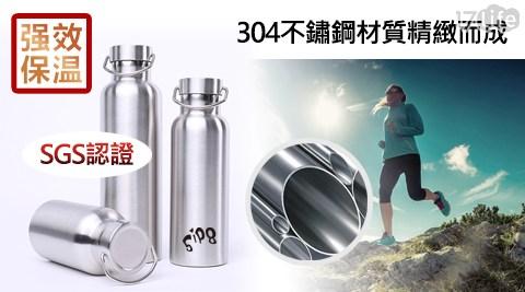 【強效保溫】304不鏽鋼保冰保溫瓶500ml