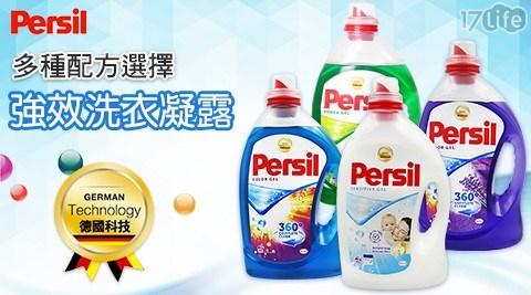 超值限量下殺回饋 Persil濃縮洗衣精家庭號,全新冷水酵素配方,全方位擊退汙漬,徹底清潔深層纖維,洗衣極致潔淨。