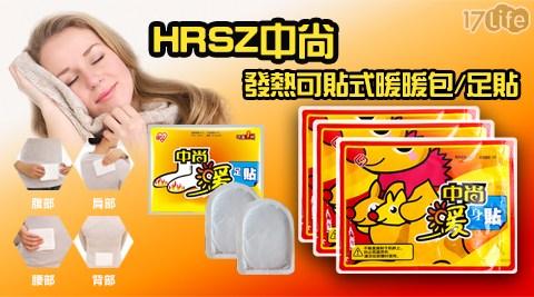 HRSZ 中尚發熱暖暖/足包/暖暖/暖暖包/暖足包/發熱/保暖