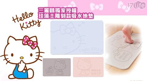 三麗鷗/獨家授權/Hello Kitty/珪藻土/吸水地墊/吸水/地墊/雕刻款/防滑