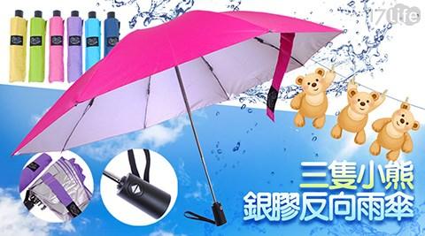 反向傘/雨傘/摺疊傘/全自動傘/雨具