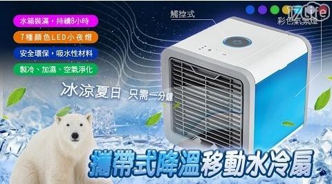 美國專業攜帶降溫移動水冷扇