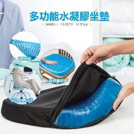 涼感蜂巢透氣減壓冷凝膠坐墊