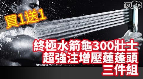 超強SPA300孔加壓蓮蓬頭/超強/SPA/300壯士/蓮蓬頭/加壓/淋浴/按摩