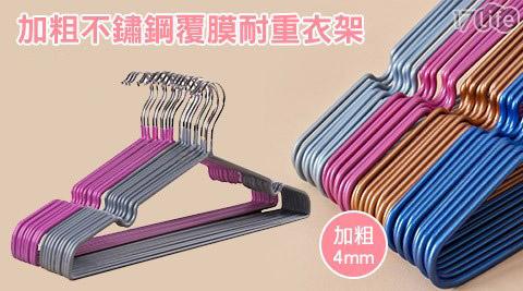 只要999元(含運)即可享有原價3,750元加粗不鏽鋼覆膜耐重衣架150支,顏色:藍色/金色/灰色/紅色(隨機出貨)。