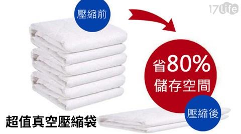 真空/壓縮/收納/壓縮袋/衣物/真空壓縮袋