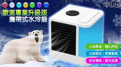 水冷扇/usb水冷扇/風扇/移動水冷扇/節能省電/攜帶式水冷扇/冷風扇/桌上型水冷扇/1111/雙11