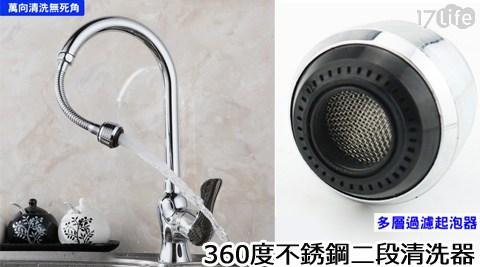 360度/不銹鋼/二段/清洗器/水龍頭
