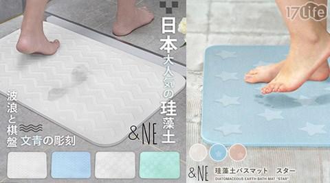 珪藻土/地墊/吸水地墊/日本/矽藻土
