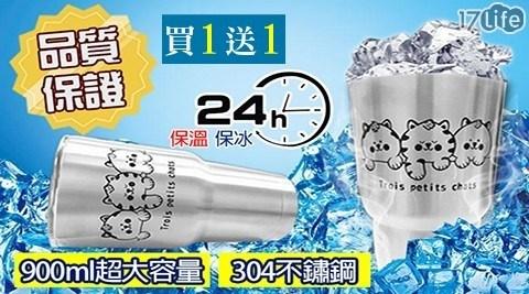 酷冰杯/冰霸杯/不鏽鋼杯/不鏽鋼/304/買一送一/304不鏽鋼/冰壩杯/保冰杯
