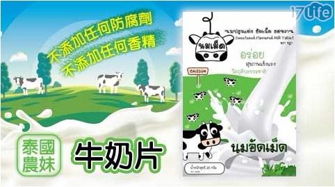 泰國農妹/泰國/牛奶片/高鈣/成長/兒童/鈣含量/皇家牛奶片/皇家/皇家農場
