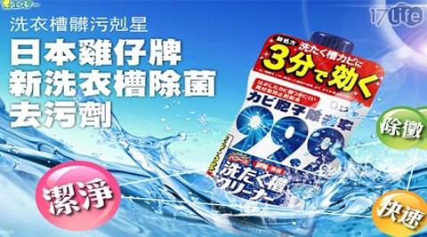 平均最低只要95元起(6入免運)即可享有【雞仔牌】日本新洗衣槽除菌去污劑(550g)平均最低只要95元起(6入免運)即可享有【雞仔牌】日本新洗衣槽除菌去污劑(550g):1入/6入/12入/24入。