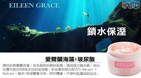妍霓絲/保濕晶凍/玫瑰晶凍/Eileen Grace