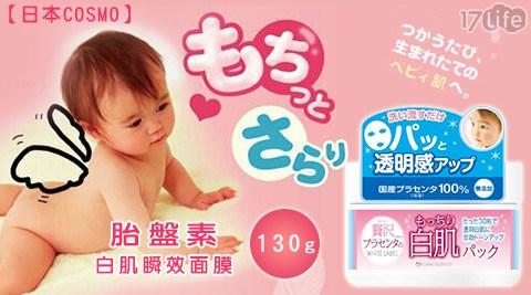 日本/COSMO/胎盤素/白肌/瞬效/面膜/130g/保養