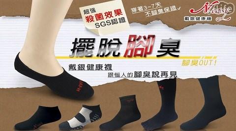 除臭襪/短襪/襪子/船型襪/氣墊襪
