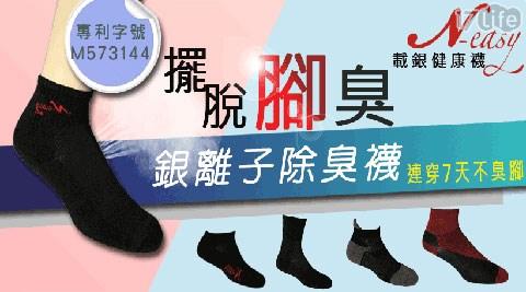 襪子/襪套/短襪/隱形襪/除臭/抗菌