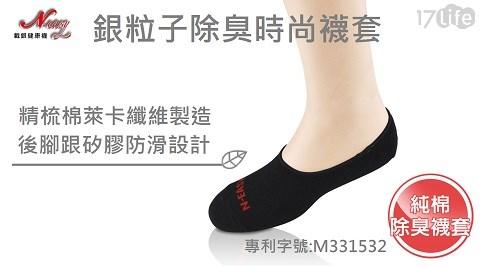 台灣製銀粒子除臭時尚襪套