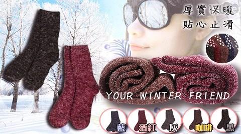 平均每雙最低只要55元起即可購得台灣製厚底止滑保暖安哥拉毛襪1雙/3雙/5雙/12雙/24雙,顏色:黑色/酒紅色/藍色/灰色/咖啡色。
