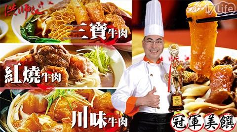 【洪師父】四屆牛肉麵料理王-冠軍牛肉麵湯料包+贈手工刀削麵