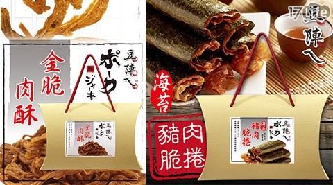 【豆陣ㄟ】海苔豬肉脆捲/金脆肉酥提袋禮盒