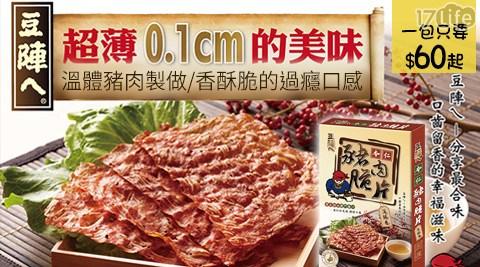 平均最低只要60元起即可享有【豆陣ㄟ】杏仁豬肉脆片1盒/8盒/12盒。