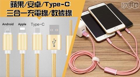 平均最低只要79元起(含運)即可享有APPLE Lightning/Micro USB/TYPE-C三合一編織充電線/傳輸線:1入/2入/4入/8入/12入/16入,顏色:香檳金/銀灰色/玫瑰金。