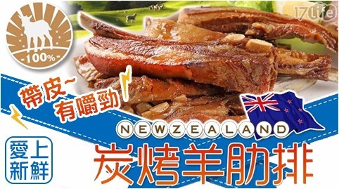 中秋/加熱/即食/微波/宵夜/帶皮/羊排/進口/紐西蘭/點心/烤肉/碳烤/炭烤/燒烤/西餐/排餐/愛上新鮮/羊肋排