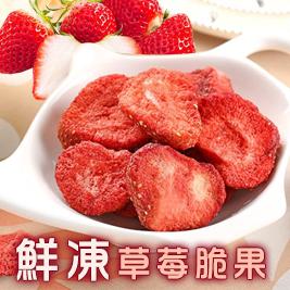 【愛上新鮮】鮮凍草莓脆果