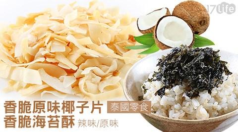 愛上/新鮮/泰國/零食/香脆/原味/椰子/原味/海苔酥/辣味/海苔/微辣