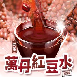愛上新鮮-特製萬丹微糖紅豆水