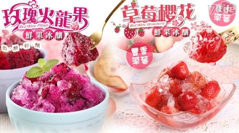 開胃/點心/小點/草莓櫻花鮮果冰釀/玫瑰火龍果鮮果冰釀/輕食/沙拉/酒釀