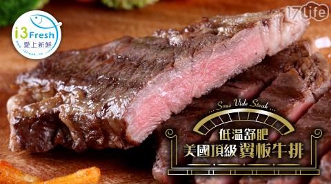 【愛上新鮮】低溫舒肥凝脂翼板牛排