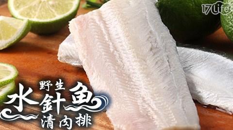 【愛上新鮮】野生水針魚清肉排