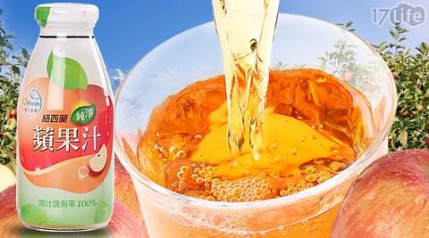 【愛上新鮮】紐西蘭純淨蘋果原汁