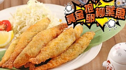 愛上新鮮/加拿大黃金抱卵柳葉魚/生鮮/肉品/烤肉/爆卵/進口/日式/宵夜/啤酒/下酒菜/點心