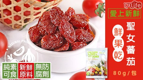 平均最低只要74元起(含運)即可享有【愛上新鮮】聖女蕃茄鮮果乾4包/5包/8包/12包(80g/包)。