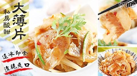 愛上新鮮/私房/酸甜/大薄片/豬皮/小菜/美味/輕食