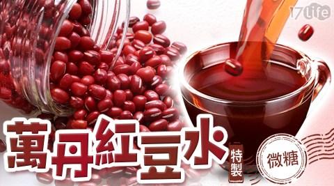 【愛上新鮮】特製萬丹微糖紅豆水