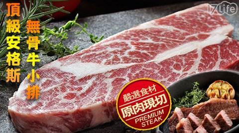 愛上新鮮/頂級/安格斯/無骨/牛小排/牛肉/烹飪