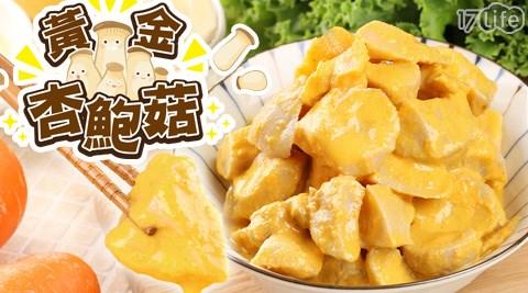 開胃菜/沙拉/泡菜/黃金/愛上新鮮/杏鮑菇/涼菜/豆腐乳/粥