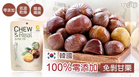 平均每包最低只要109元起(含運)即可購得【CHEW&Real】韓國100%零添加免剝甘栗4包/8包/12包/24包(80g/包)。