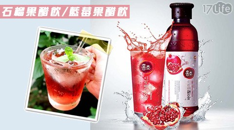 HongCho/石榴/果醋/藍莓/果醋飲/韓國/上班這檔事