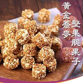 【愛上新鮮】黃金蕎麥堅果脆果子