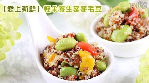 愛上/新鮮/輕采/養生/藜麥/毛豆/即食/涼拌/開胃/點心/下午茶/輕食/輕盈/養身/午餐/早餐/沙拉