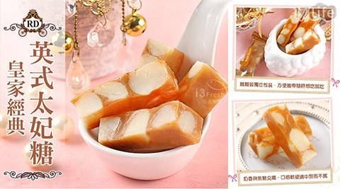 【愛上新鮮】皇家經典英式太妃糖200g/盒