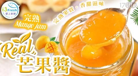 點心/果醬/吐司/抹醬/早餐/下午茶/麵包/甜點/愛上新鮮/Real完熟芒果醬/鬆餅/布丁