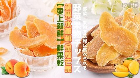 愛上新鮮/蘋果/鮮果乾/水蜜桃/果乾/金煌/芒果/鮮果