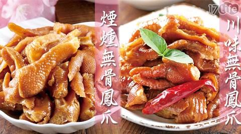 愛上新鮮/煙燻/無骨/鳳爪/川味/煙燻/無骨/鳳爪