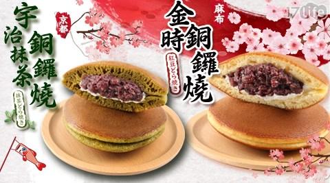 【愛上新鮮】宇治抹茶銅鑼燒/麻布金時銅鑼燒(8個/盒)