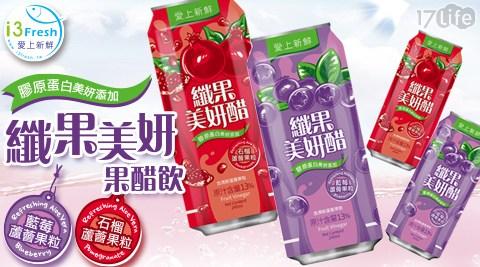 【愛上新鮮】纖果美妍藍莓/石榴果醋飲